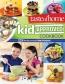 Taste Of Home Kid Approved Cookbook.