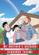 My brother's husband. Book 2