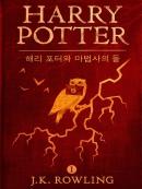 해리 포터와 마법사의 돌 (Harry Potter and the Philosopher; s Stone)