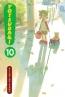 Yotsuba&!. Book 10
